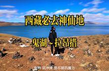 西藏自驾攻略,必去的神仙地~鬼湖拉昂措