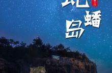 杭州周边最美小众岛屿蛇蟠岛