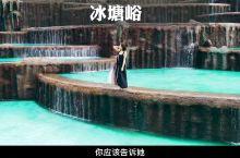 不敢相信这个地方竟然是秦皇岛的冰塘峪
