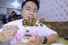 特克斯必吃美食,奶皮子,酸奶刨冰