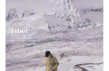 西藏|偶遇未曾听闻的雪山冰川