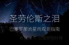 一起去看英仙座流星雨巴塞观星推荐