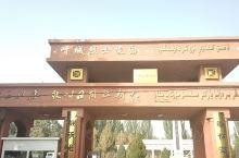 叶城烈士陵园