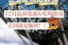 三亚旅游,免税店指南&12月zui新优惠