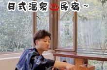 乐山民宿推荐 拈花溪日式温泉民宿~