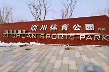 淄川体育公园