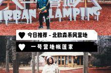 拍出北欧森系风|京城网红营地种草啦!