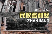 湛江|民权路上的隐秘别墅