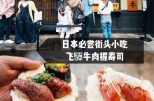 日本高山必尝的街头美食!飞驒牛肉握寿司