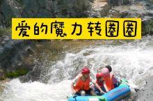 夏天就要玩漂流在豫西大峡谷体验爱的魔