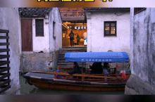 周庄这样商业化的水乡,也是你喜欢的吗?