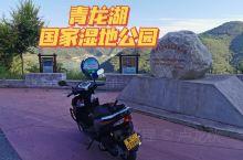 走进青龙县— 青龙湖国家湿地公园