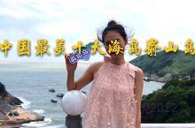 位于福鼎市的嵛山岛是中国最美的海岛,从渔井码头坐船只要30分钟即到。小岛与福鼎市隔海相望,到了岛后要
