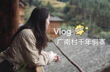 广西桂林|千年侗寨~过侗年