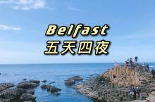 北爱尔兰贝法旅游五天四夜打卡攻略