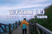 长沙组队遛娃去武功山看日出日落