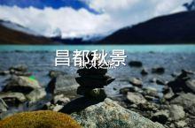 秋天的西藏昌都