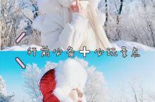 哈尔滨雪乡冬季旅游攻略哈尔滨旅游包车攻略