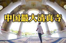 中国最大清真寺 云南沙甸大清真寺