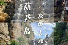 葫芦岛丨这个景区真的不错,打卡龙潭大峡谷