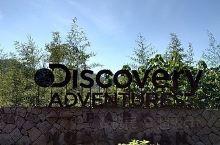 年轻玩法—Discovery探索极限基地
