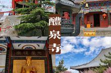 【滨州旅游】醴泉寺|群山怀抱中的涌泉之寺