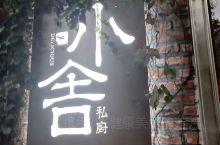 拔草广州排名第一的江西菜餐厅|小舍