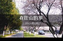 亲爱的昆山上海周边小众古镇~正仪老街