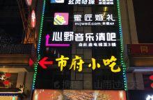 衡阳市府路小吃城,小吃+不夜城!