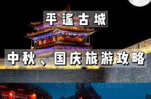中秋、国庆平遥古城旅游攻略|萌新必备