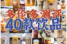 40家饮品|多伦多最全饮品店打卡