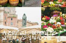 古老的气息,斑斓的色彩,罗马鲜花广场~
