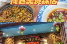 茂县美食探店|榜单前三值不值得种草