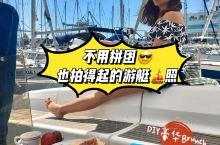 普通女孩不用拼团也能拍得起的游艇照!