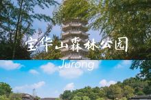 南京 周边游度假宝地:宝华山森林公园    宝华山国家森林公园 ,国家AAAA级景区,位于江苏省句容