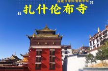 西藏日喀则最大的黄教寺·扎什布伦寺