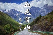 玉龙雪山|景点和路线看这篇就够了