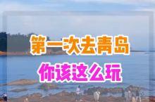青岛旅行必打卡城市
