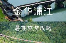 金华浦江——暑期旅游攻略!