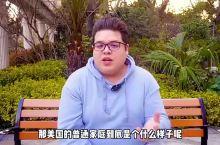 为啥很多中国人心甘情愿去美国过普通生活?这就是真实原因