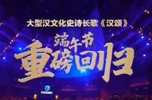 """汉颂表演 跨越千年梦 /追寻汉家文化  中国首个以""""汉史""""为题材大型演艺项目  运用高科技手段,打造"""