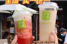 杭州新店|奈雪の茶全场买送