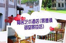 🌻景德镇   住陶瓷主题酒店,邂逅古典艺术🍂   景德镇这个千年瓷都,又有茶之乡的美称,历史文化浓郁