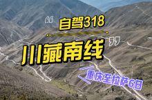 4分半带你自驾318,重庆至拉萨6日