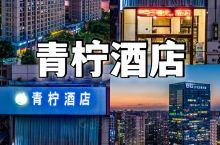 西安住宿 人均60+性价比超高的酒店