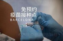 指路巴塞罗那免预约疫苗接种点