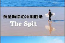 美丽迷人的黄金海岸| the spit