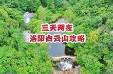 到洛阳白云山,过一个20度的夏天  洛阳白云山是河南最负盛名的旅游景区,夏季气温才20多度,是避暑的