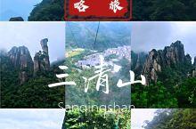 三清山最强旅游攻略,请查收。