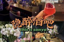 三亚最受欢迎的酒吧约会首选场所